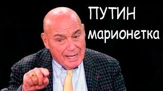 Познер - Путин марионетка его поставили олигархи и Березовский