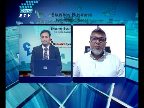 Ekushey Business || একুশে বিজনেস || 09 June 2021 || ETV Business