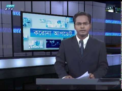 04 Pm Corona bulletin || করোনা আপডেট || 09 April 2020 || ETV News