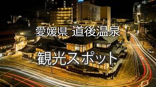松山市道後温泉周辺の観光スポット