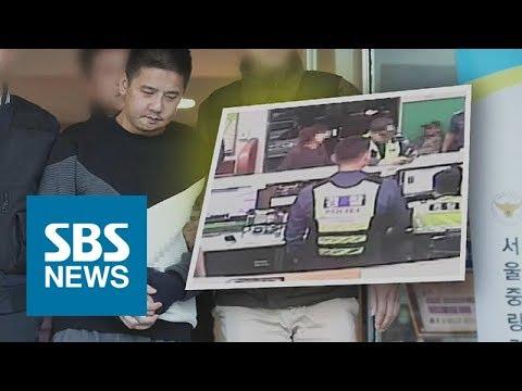 CCTV에 걸린 지구대 거짓 해명…국감서도 질타 / SBS