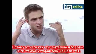 Космополис, Robert Pattinson - интервью TG1 (русские субтитры)