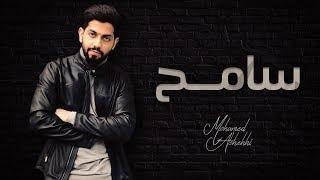 تحميل اغاني محمد الشحي - سامح (حصرياً)   2019 MP3