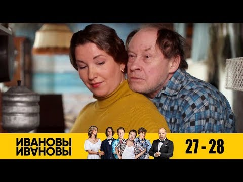 Ивановы-Ивановы - 27 и 28 серии
