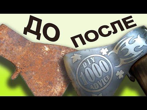 УНИКАЛЬНЫЙ ТОПОР  ИЗ РЖАВОГО. Логотип YouTube канала на топоре  -  DIY Самоделка