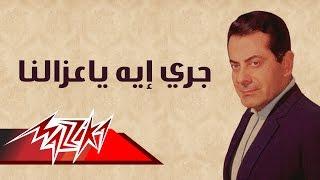 اغاني حصرية Gara A Ya Ozzalna - Farid Al-Atrash جري إيه ياعزالنا - فريد الأطرش تحميل MP3