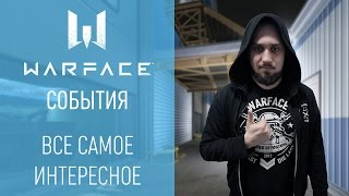 Warface: короткие новости #10