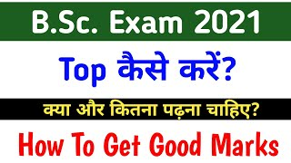 How to get good marks in B.Sc. Exam | bsc me top kaise kare | Study With Alok
