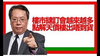 沈大師(沈振盈):樓市撻訂會越來越多, 樓市好點解天價樓出唔到貨! (沈大師講投資 樓市真相 d100)