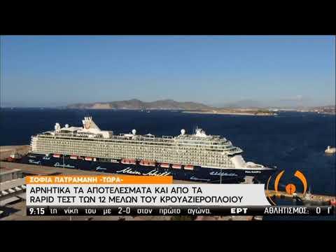 Κρουαζιερόπλοιο   Αρνητικά τα Rapid Test για τον Κορονοϊό   29/09/2020   ΕΡΤ