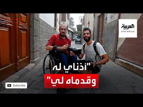 العرب اليوم - شابان يتحديان إعاقتيهما بالصداقة والمشاركة