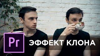 Как Сделать Двойника На Видео! Урок Premiere Pro