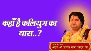 Kahan Hai Kaliyug Ka Waas ? || Shri Sanjeev Krishna Thakur Ji
