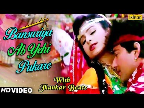 Bansuriya Ab Yehi Pukare - JHANKAR BEATS   Ayesha Jhulka   Balmaa   90's Bollywood Romantic Songs