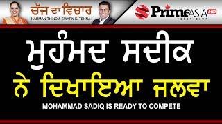 Chajj Da Vichar 673 Mohammad Sadiq is ready to compete