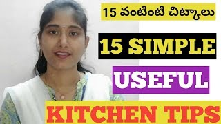 15 USEFUL SIMPLE KITCHEN TIPS|KITCHEN ORGANIZATION|INDIAN KITCHEN STORAGE IDEAS|15 VANTINTI CHITKALU
