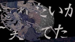 【葛駄夜音】阿吽のビーツ【UTAUカバー】