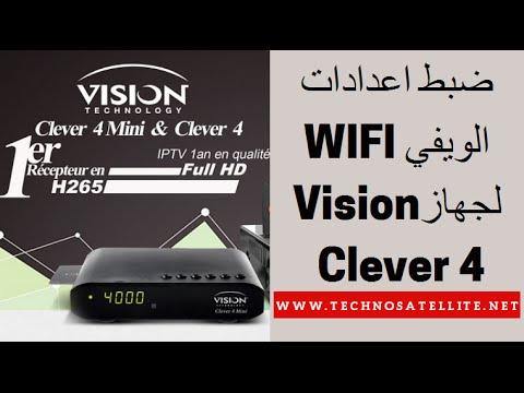 طريقة ضبط اعدادات الواي فاي لجهاز Vision Clever 4 WIFI