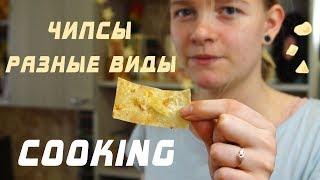 COOKING: ЧИПСЫ | РАЗНЫЕ ВИДЫ