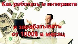 Доска объявлений авито - Как работать в интернете и зарабатывать от 1000$ в месяц