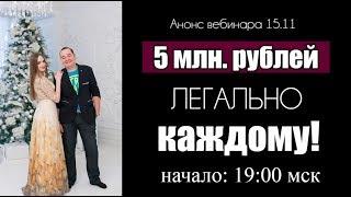Анонс ВЕБИНАРА 15 ноября в 19:00 мск, 5 млн. рублей ЛЕГАЛЬНО КАЖДОМУ! *energy 2020