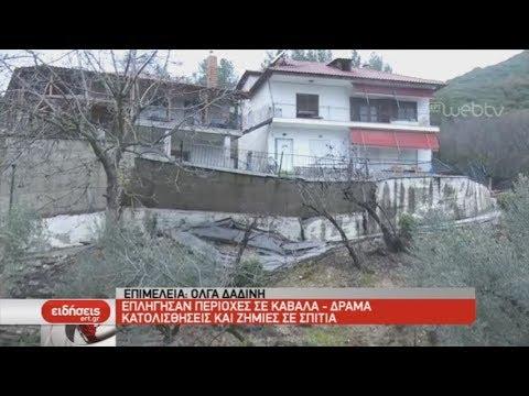 Επλήγησαν περιοχές σε Καβάλα-Δράμα| 26/01/2019 | ΕΡΤ