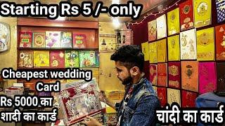 शादी के सस्ते कार्ड   cheapest wedding card Market   Starting Rs 5 Only - Rs 5000