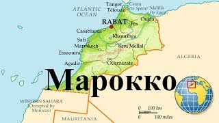 Марокко — государство в Северной Африке (рассказывает Марат Сафаров)