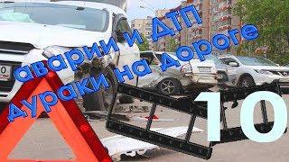 аварии и ДТП дураки на дороге 10