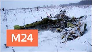 Специалисты начали исследовать первый найденный бортовой самописец Ан-148 - Москва 24