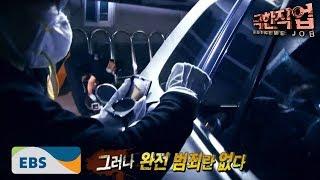 극한직업 - Extreme JOB, 경찰 과학수사대 1부