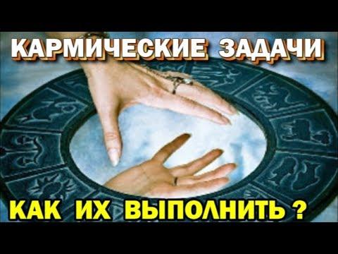 Кармическая ведическая астрология