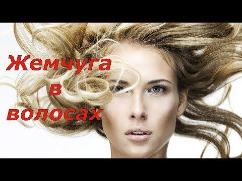 Евгений Орешкин - Жемчуга в волосах