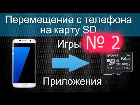 № 2 Как переместить приложения в Android с памяти смартфона на карту памяти без root прав