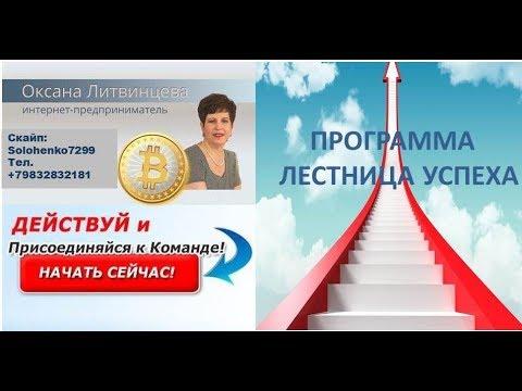 Программа Лестница Успеха!