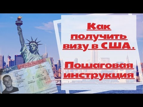 Как получить визу в США самостоятельно в 2019. Пошаговая инструкция