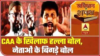 CAA के खिलाफ हल्ला बोल, Waris Pathan के बिगड़े बोल | Samvidhan ki Shapath | ABP News Hindi