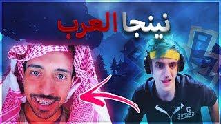 لعبت مع نينجا العرب ! Fortnite L