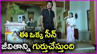 Best Emotional Climax Scene In Telugu Movies - Samsaram Oka Chadarangam