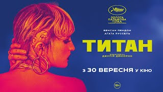 ТИТАН / TITANE, офіційний український трейлер, 2021
