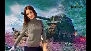 Вечер в компании девушки танкистки )))