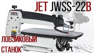 Лобзиковый станок JET JWSS-22B