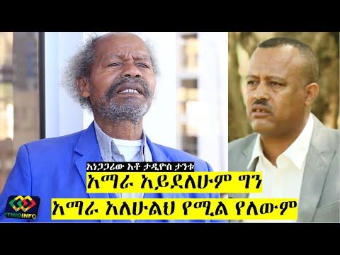 ታዲዮስ ታንቱ - አማራ አለሁልህ የሚል የለውም   የተባበሩት አማራ በጎ አድራጎት ማህበር ምስረታ   Tadios Tantu about Amhara people.