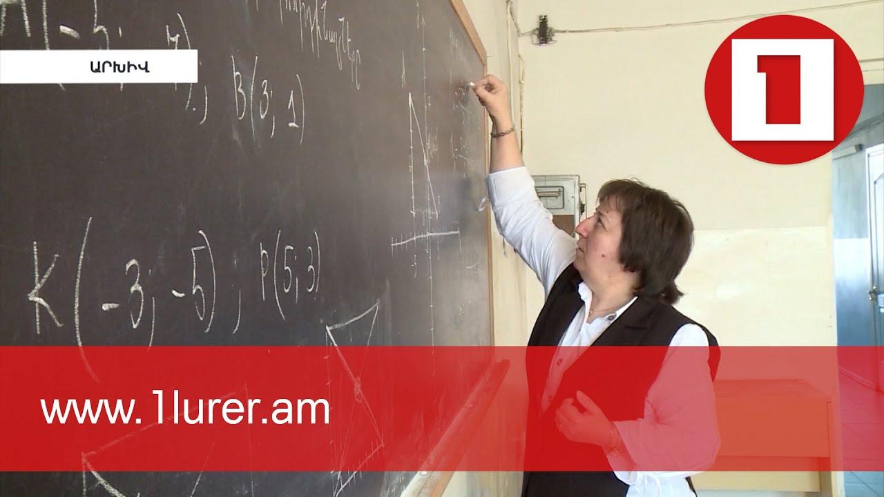 Ուսուցչի աշխատավարձը կրկին կբարձրանա, եթե կրկին ատեստավորվի. կառավարության առաջարկն է