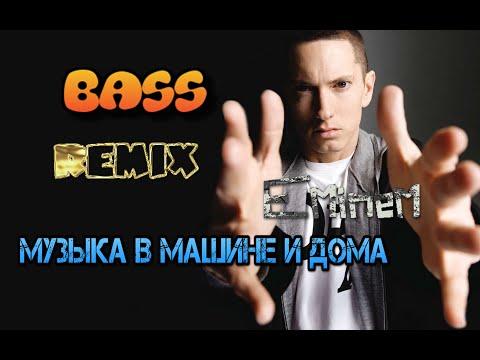 Eminem.BASS.Музыка в Машину.Октябрь 2019.Слушать музыку онлайн