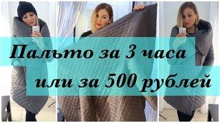 Как сшить. Пальто за 3 часа или за 500 рублей