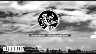 George Wassouf - Debna 3a ghyabak Remix - Dj Khalil - دبنا ع غيابك - جورج وسوف تحميل MP3