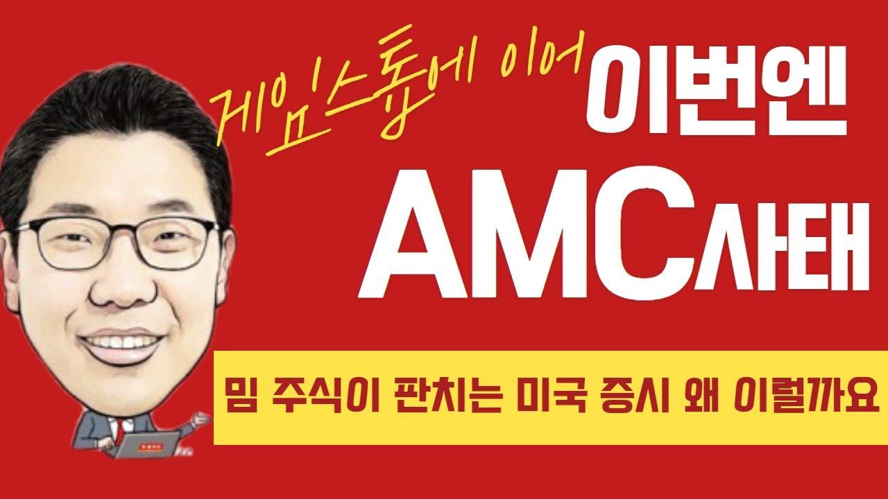이번엔 AMC사태, 밈 주식 판치는 미국 증시 왜 이런건가요?