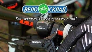 Смотреть онлайн Правила переключения скоростей на велосипеде