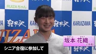 フジテレビ公式坂本花織選手インタビュー2018全日本シニア強化合宿